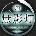 VR版 改・恐怖!废弃医院脱逃:无影灯