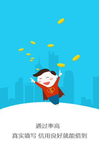 大学生贷款分期app下载_大学生贷款分期极速