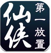 仙侠第一放置破解版v2.7.1最新版