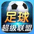 足球超级联盟 v1.0