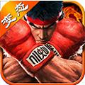拳皇VS街霸v1.6.0