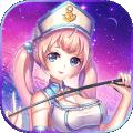天使舰队 v1.0.0