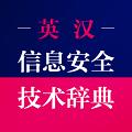 信息安全英语词典免费版