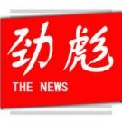 劲彪新闻app官方版 v1.4.7