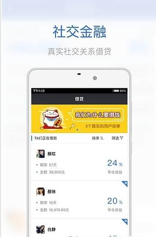 微信借贷宝官网app_微信借贷宝安卓版手机版下载