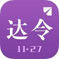 达令全球好货v5.9.2