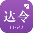 达令全球好货 v5.9.2
