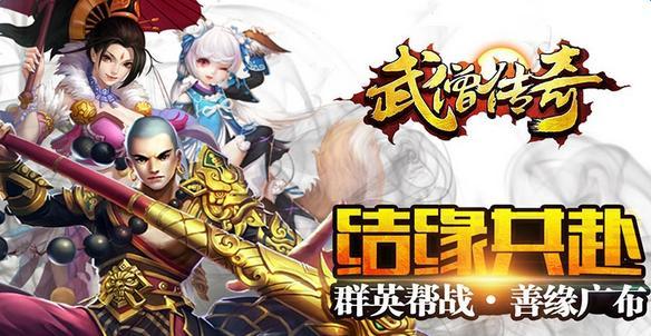 武僧传奇bt版 v1.0