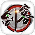 剑客情缘 v1.1