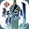 轩辕剑之汉之云手游 v1.0.1