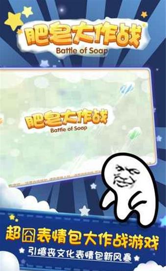 肥皂大作战破解版