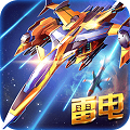 雷电战机2016(雷霆版)破解版 v5.5.0