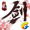 剑侠情缘2:剑歌行ios版 v1.0