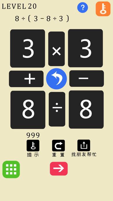 24点之王ios官方版 v1.1