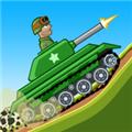山地坦克大战