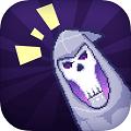 死神来了手游官方版 v1.0