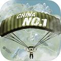英雄互娱China no.1 v1.0