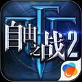 自由之战2ios官方版 V1.8.1