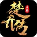 楚乔传手游内购破解版 v1.1.0.2