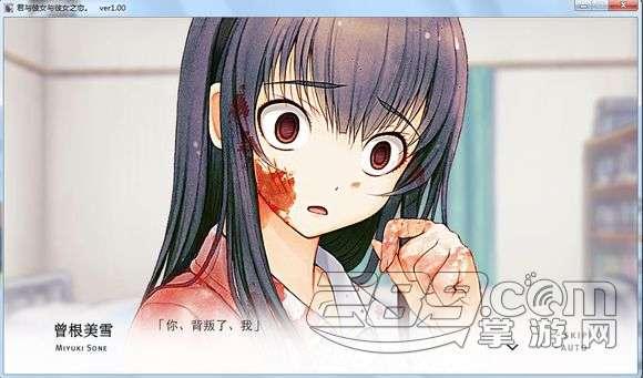 君与彼女与彼女之恋安卓汉化版 v1.2