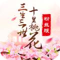 三生三世十里桃花手游官方版 v1.0.4.5