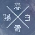 阳春白雪ios版 v1.2