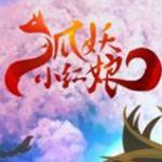 狐妖小�t娘手游官方版