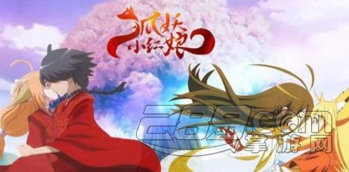 狐妖小红娘手游官方版 v1.0