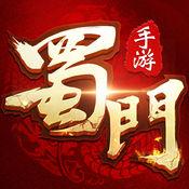 蜀门手游双12活动版 v1.1