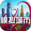 模拟城市我是市长俱乐部单机破解版 v1.1
