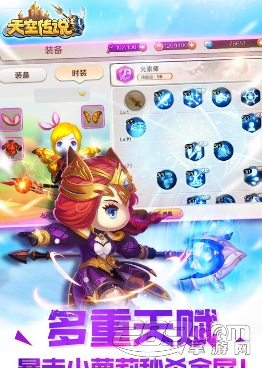 天空传说游戏官方版 v1.0