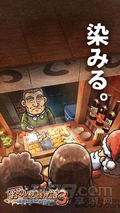 关东煮店人情故事3中文汉化版 v1.0