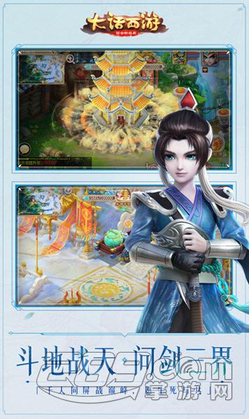 大话西游游戏1.1.146最新版 v1.1.146