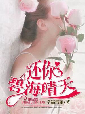 还你碧海晴天全文夏晴程墨阳免费阅读
