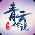 青云传说变态版【上线满V10】v0.1.0