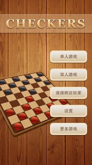 跳棋豪华版 v5.1