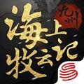 九州·海上牧云记正式版 v1.0