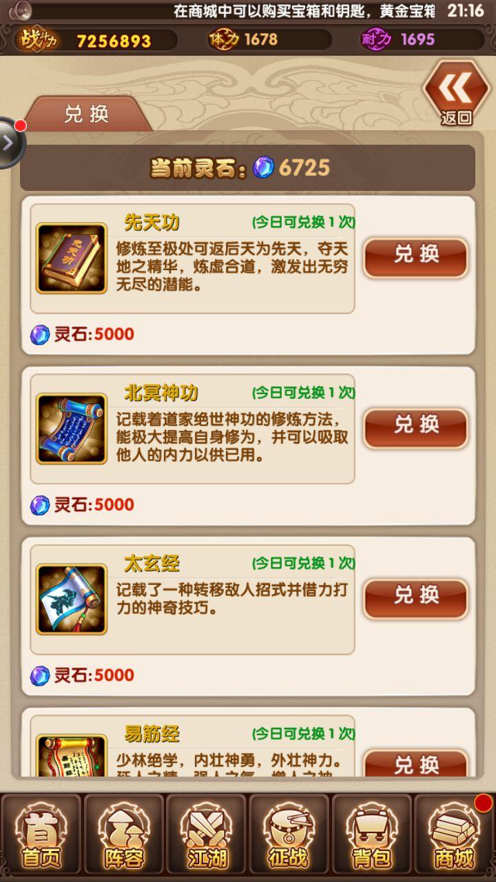 剑魔传说手游公益服 v1.0