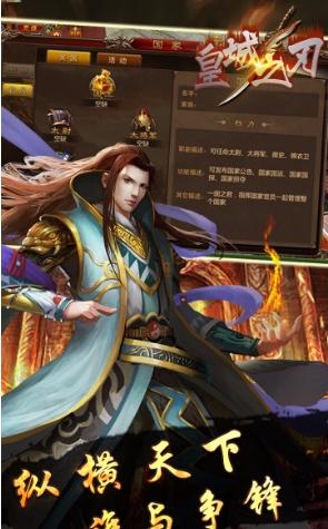 皇城之刃手游 v8.2.18