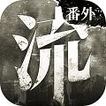流言侦探番外篇曼谷暴雨安卓版 v1.0