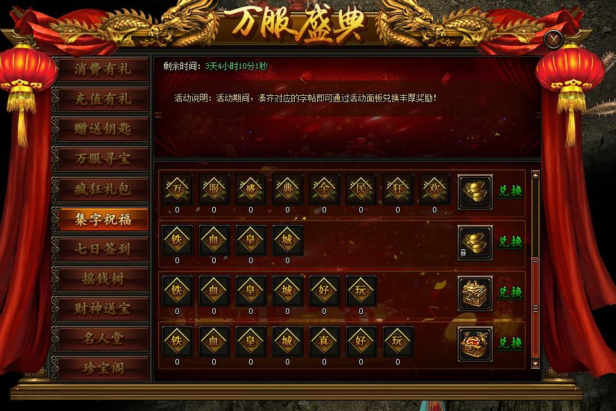 皇图霸业游戏官方版 v1.0
