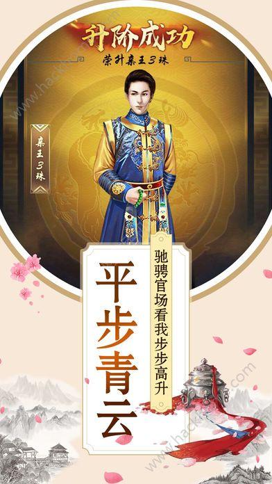 王爷入京无限元宝破解版 v1.0