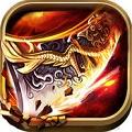烈焰魔龙1.85英雄经典合击版 v1.0