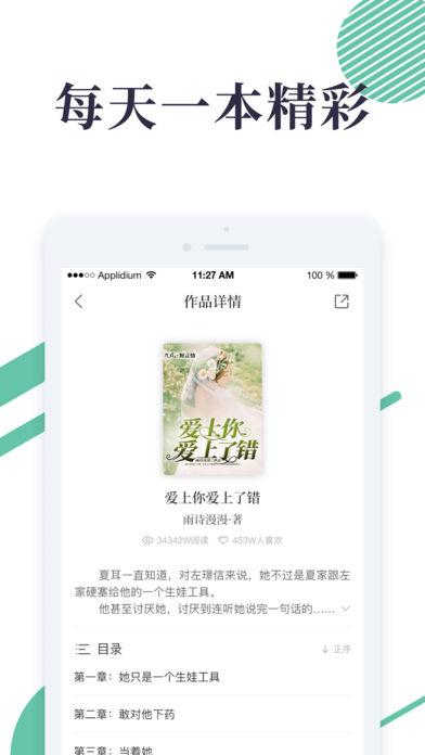 天天短言情app v1.0