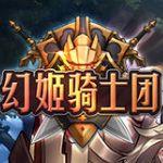 幻姬骑士bt版v1.4.8