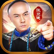 九品小知县张卫健代言正版v1.0