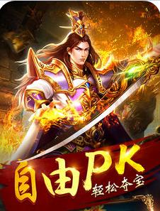 传世王者安卓官方版 v1.0