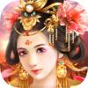 皇帝后宫侍寝无限元宝破解版v1.0
