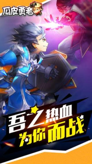 瓜皮勇者游戏官方版 v1.0