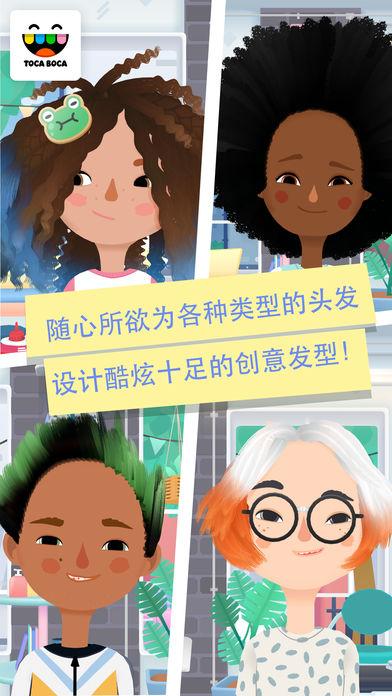 小小发型师(Toca Hair Salon 3)苹果版 v1.0